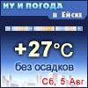 Ну и погода в Ейске - Поминутный прогноз погоды